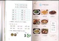 """""""贝""""的故事 中国美食 部编二年级语文下册电子课本.jpg"""