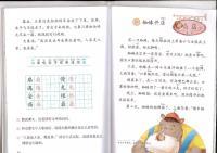 大象的耳朵 蜘蛛开店 部编二年级语文下册电子课本.jpg