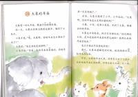 大象的耳朵 部编二年级语文下册电子课本.jpg