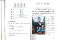 - 邓小平爷爷植树 部编二年级语文下册电子课本.jpg