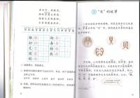 传统节日 贝的故事 部编二年级语文下册电子课本.jpg