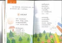 彩色的梦 部编二年级语文下册电子课本.jpg
