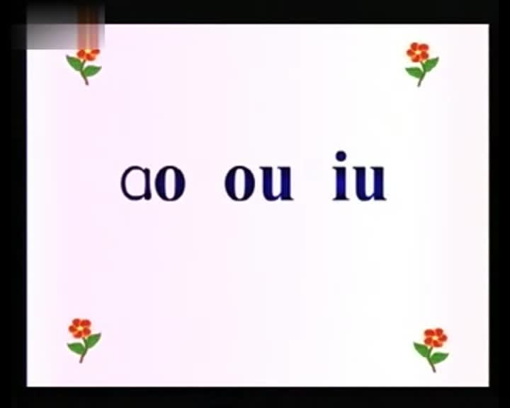 《ao_ou_iu》情境学习h264_720x576_800k.mp4